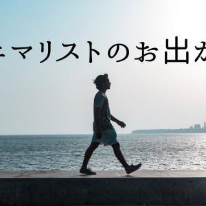 ミニマリストのお出かけ「新世界・京都・名古屋」
