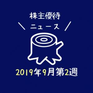 2019年9月第2週|株主優待関連ニュースおまとめ便|新設・変更・廃止?