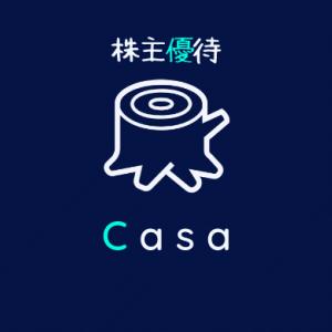 Casa/カーサ(7196)株主優待|オサレデザインなクオカード