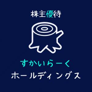 すかいらーくホールディングス(3197)株主優待|超絶外食優待☆|ガスト!ジョナサン!バーミヤン!他!