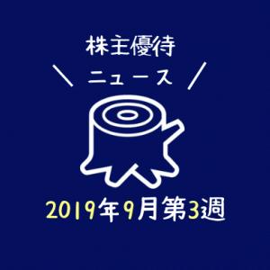 2019年9月第3週|株主優待関連ニュースおまとめ便|新設・変更・廃止?