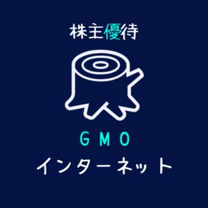 GMOインターネット(9449)株主優待|総額最大12,000円分優待!
