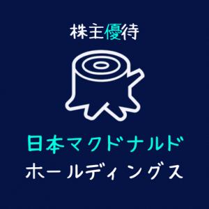 日本マクドナルドHD(2702)株主優待|夜マックでも使えます!