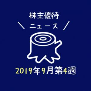 2019年9月第4週|株主優待関連ニュースおまとめ便|新設・変更・廃止?