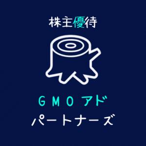 GMOアドパートナーズ(4784)株主優待|GMOクリック証券手数料キャッシュバック