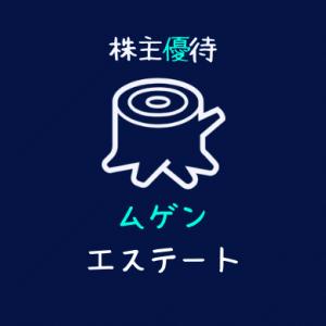 ムゲンエステート(3299)株主優待|横浜F・マリノス柄のクオカード