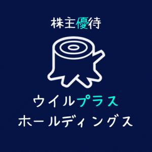 ウイルプラスHD(3538)株主優待|KidsSmile震災寄附付きクオカード
