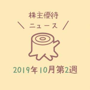 2019年10月第2週|株主優待関連ニュースおまとめ便|新設・変更・廃止?