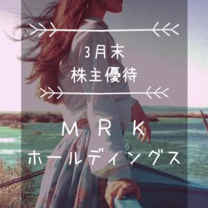 MRKホールディングス(旧マルコ)(9980)株主優待|超絶利回り!RIZAP系商品をセレクト!