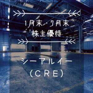 シーアールイー/CRE(3458)株主優待|権利月で額面が変わるクオカード