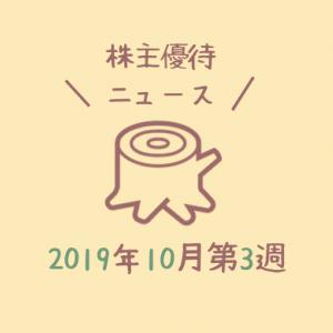 2019年10月第3週|株主優待関連ニュースおまとめ便|新設・変更・廃止?