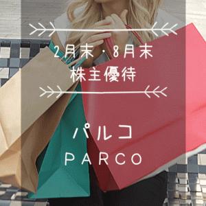 パルコ(8251)株主優待|PARCOで優待券ショッピング!他にも盛りだくさん!