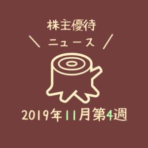 2019年11月第4週|株主優待関連ニュースおまとめ便|新設・変更・廃止?