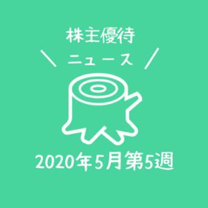 2020年5月第5週 株主優待関連ニュースおまとめ便 新設・変更・廃止?