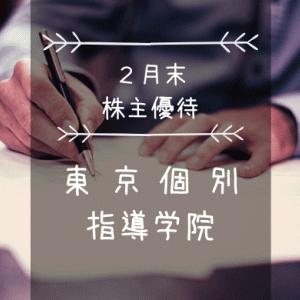 東京個別指導学院(4745)株主優待 グルメが多めのプチカタログ!