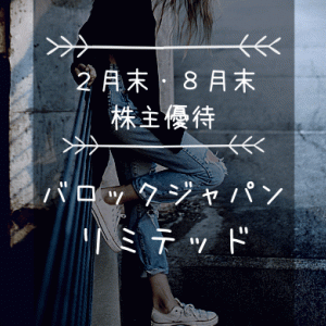バロックジャパンリミテッド(3548)株主優待 気高く纏え!優待服!