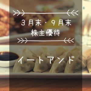 イートアンド(2882)株主優待 ニーハオ!シェイシェイ!自社製品(優待券)!