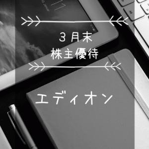 エディオン(2730)株主優待 Let's 買物!優待ギフトカード!