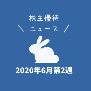 2020年6月第2週 株主優待関連ニュースおまとめ便 新設・変更・廃止?