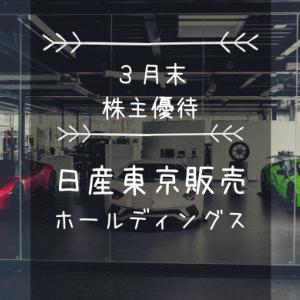 日産東京販売ホールディングス(8291)株主優待|試乗したくなるクオカード