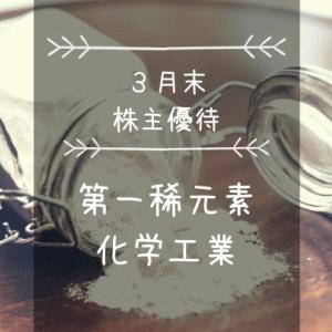 第一稀元素化学工業(4082)株主優待|ジルコニウムクオカード(謎)