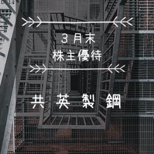 共英製鋼(5440)株主優待|鉄より硬いクオカード(嘘)