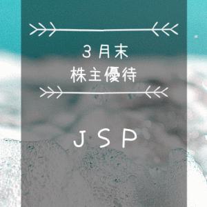 JSP(7942)株主優待|発泡してないクオカード(額面高し)♪