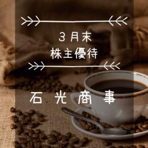 石光商事(2750)株主優待|コーヒー!イェイ、イェーイ( ´∀`)