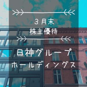 日神グループホールディングス(8881)株主優待|続いてほしいクオカードと+α