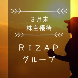 RIZAPグループ(2928)株主優待|グループ商品との交換ポイント!