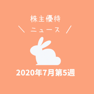 2020年7月第5週|株主優待関連ニュースおまとめ便|新設・変更・廃止?