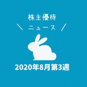 2020年8月第3週|株主優待関連ニュースおまとめ便|新設・変更・廃止