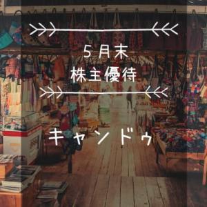 キャンドゥ(2698)株主優待|100円ショップCan☆Doで使える優待券Do!