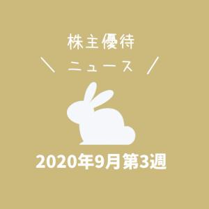 2020年9月第3週|株主優待関連ニュースおまとめ便|新設・変更・廃止