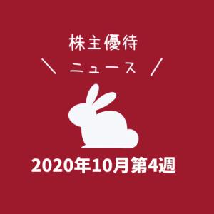 2020年10月第4週|株主優待関連ニュースおまとめ便|新設・変更・廃止