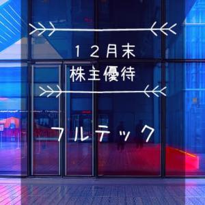 フルテック(6546)株主優待 自動で開く?クオカード!