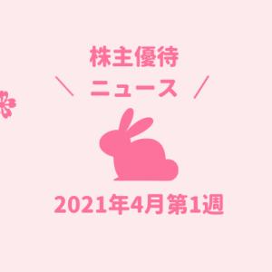 2021年4月第1週 株主優待関連ニュースおまとめ便 新設・変更・廃止