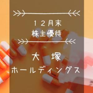 大塚ホールディングス (4578)株主優待 健康志向なグループ製品詰合せ!