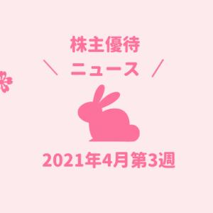 2021年4月3週 株主優待関連ニュースおまとめ便 新設・変更・廃止
