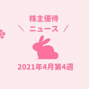 2021年4月第4週 株主優待関連ニュースおまとめ便 新設・変更・廃止