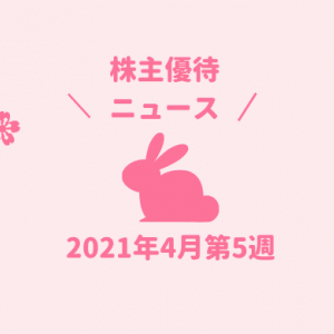 2021年4月第5週 株主優待関連ニュースおまとめ便 新設・変更・廃止