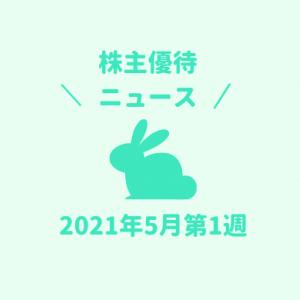 2021年5月第1週 株主優待関連ニュースおまとめ便 新設・変更・廃止