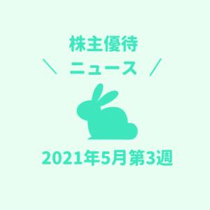 2021年5月第3週 株主優待関連ニュースおまとめ便 新設・変更・廃止