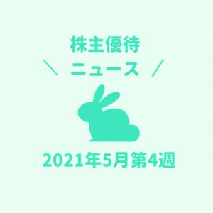 2021年5月第4週 株主優待関連ニュースおまとめ便 新設・変更・廃止