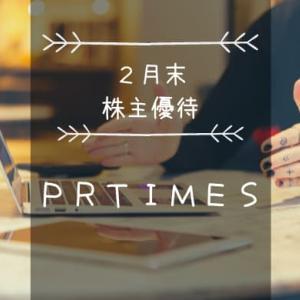 PR TIMES(3922)株主優待 企業からの応募で作られるWEBカタログ!