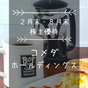 コメダホールディングス(3543)株主優待 専用電子マネー「KOMECA(コメカ)」!議決権行使で追いKOMECA!