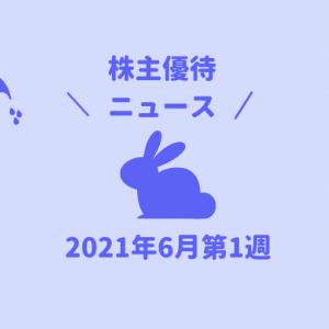 2021年6月第1週 株主優待関連ニュースおまとめ便 新設・変更・廃止