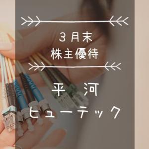平河ヒューテック(5821)株主優待 繋げ!クオカード!