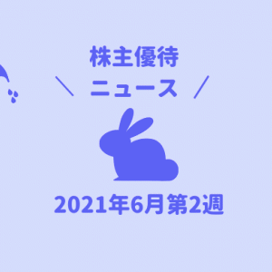 2021年6月第2週 株主優待関連ニュースおまとめ便 新設・変更・廃止