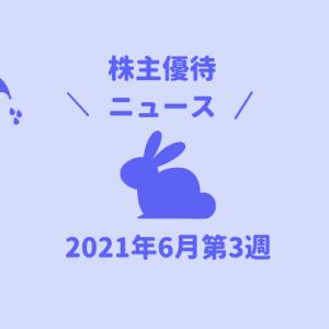 2021年6月第3週 株主優待関連ニュースおまとめ便 新設・変更・廃止